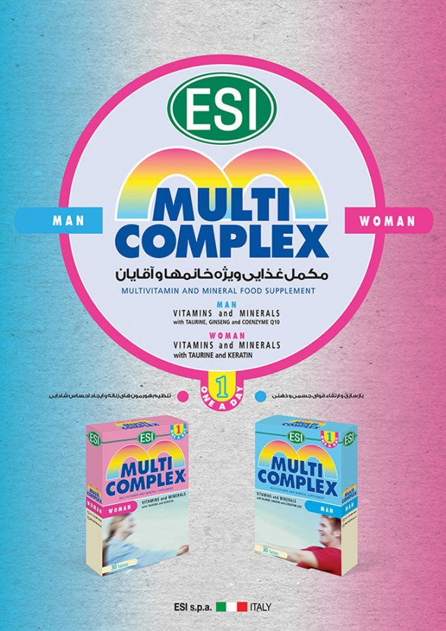 طراحی پوستر Multi Complex